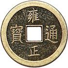 Монета счастья (3,5 см)