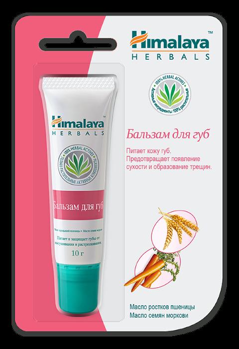 Бальзам для губ Гималаи Himalaya Herbals, 10 мл